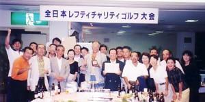 1996年第3回全日本関西瀬田