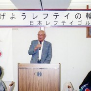 1997年第4回全日本湘南