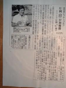 8新聞記事