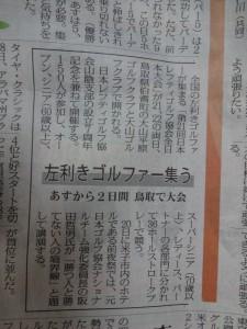 1新聞記事