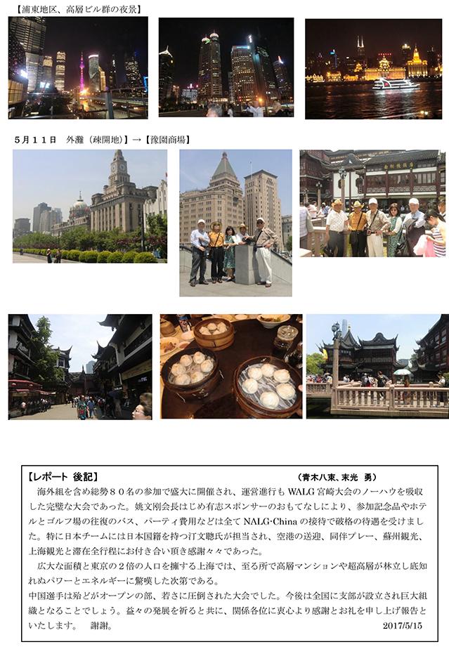 大会、観光報告-3