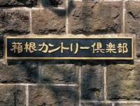 Hakone-02